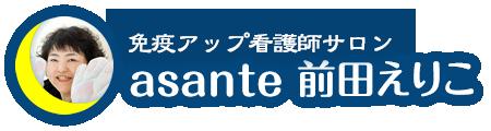 予防医学サロン asante(アサンテ)リンパマッサージ 前田えりこ
