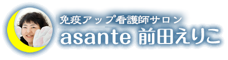 免疫アップ看護師サロン asante(アサンテ)リンパマッサージ 前田えりこ